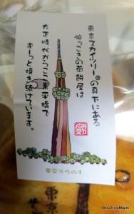 Tokyo Sora no Ki Packaging