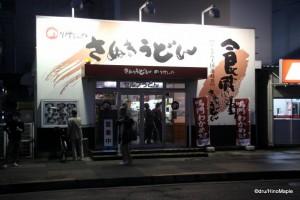 Sanuki Udon Shop (Takamatsu)