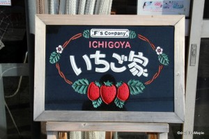 Ichigoya