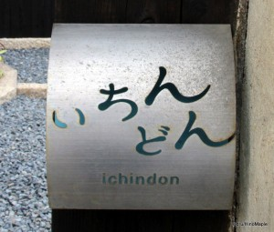 House Signs in Honmura