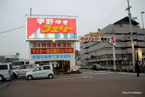 Uno-Takamatsu ferry route terminal in Takamatsu