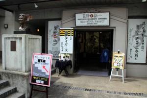 Senichi Hoshino Museum