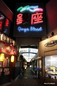 Ginza Street, Kuwana