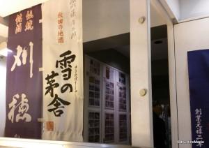 Kamozou Entrance