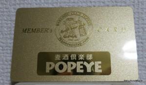 Popeye's Member's Card