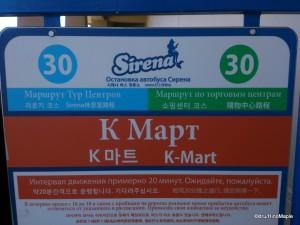 Kmart Bus Stop