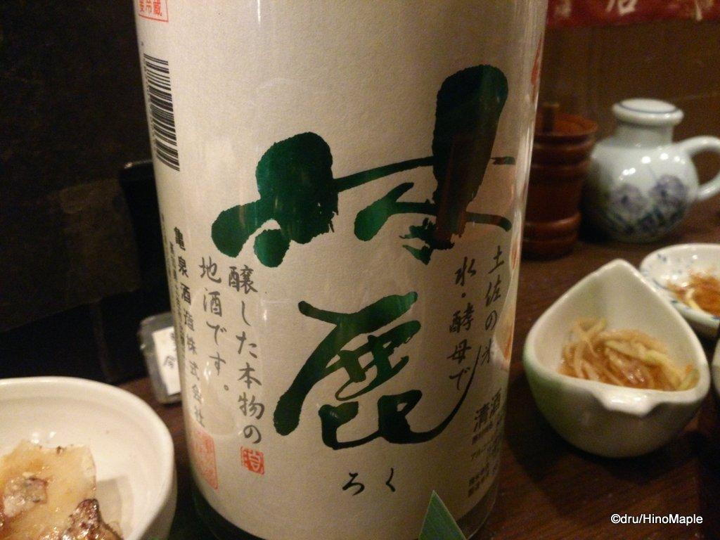Sake @ Nozaki