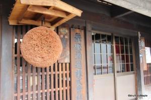 Suwa Sake Brewer Maihime