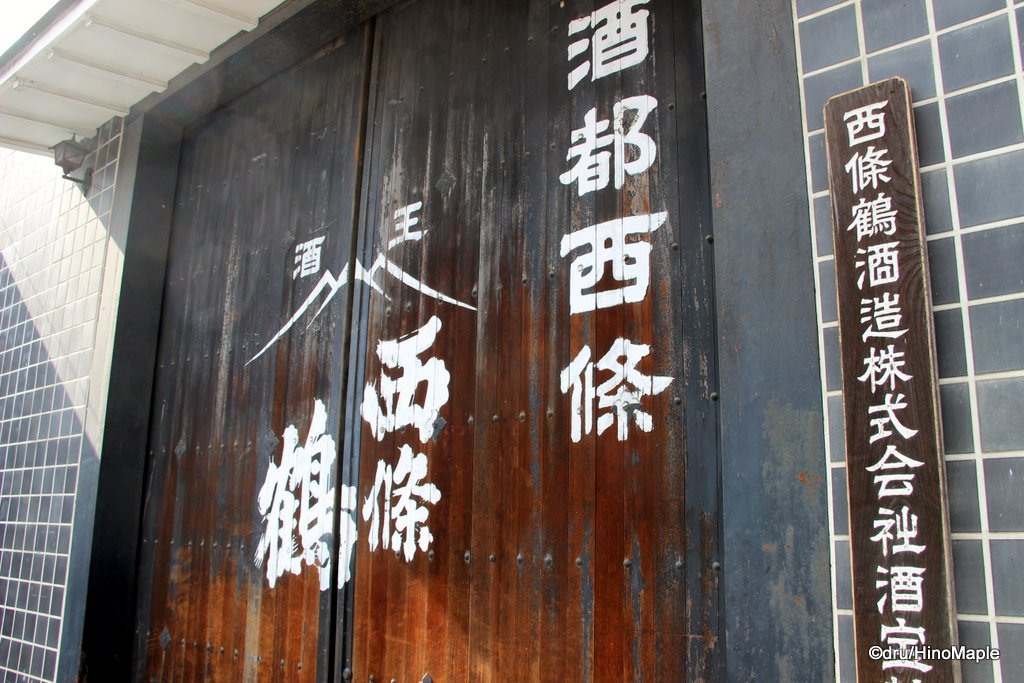 Saijotsuru Sake Brewery