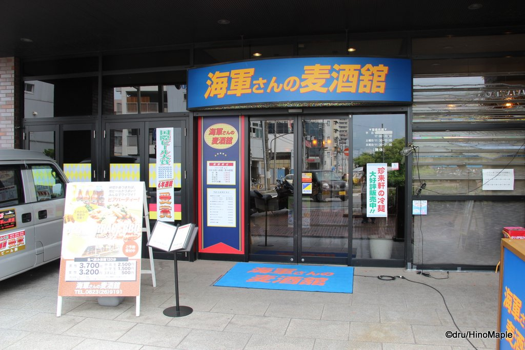 Navy's Beer Shop (Kure Beer)