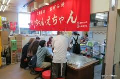 Keichan/Echan in Okonomimura