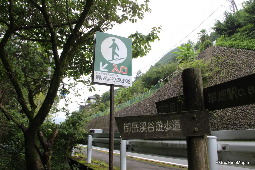 Entrance to the Mitake Valley Walk
