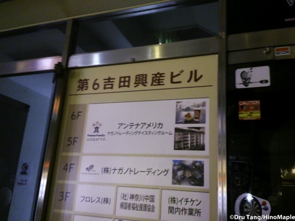 America Antenna in Kannai, Yokohama