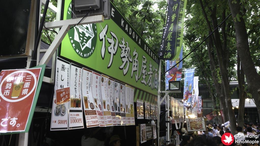 2015 Spring Beer Keyaki (Ise Kadoya)