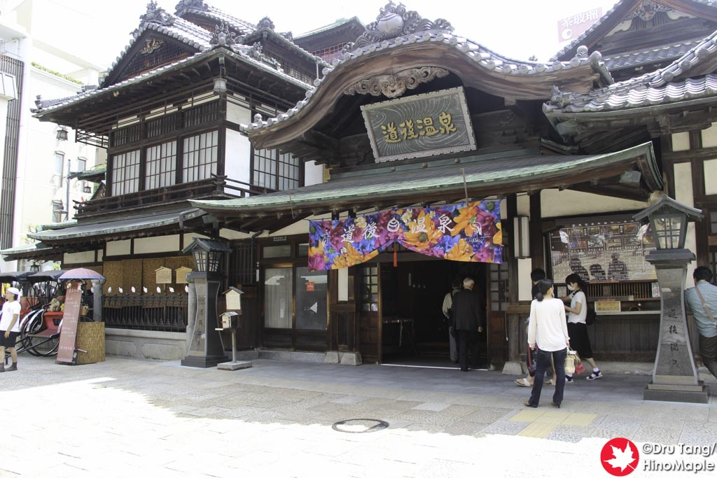 Dogo Onsen (Matsuyama)