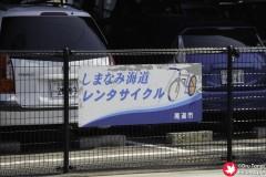 Shimanami Kaido Rental Cycle