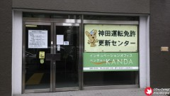 Kanda Driver's Licensing Centre