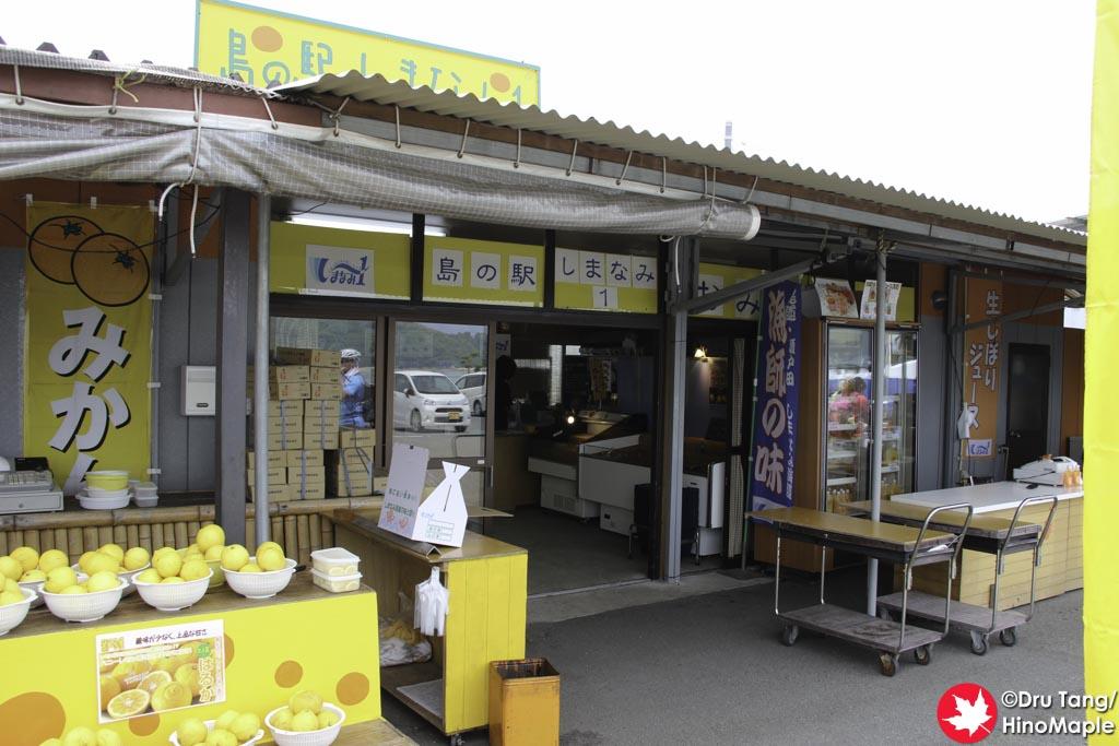 Shimanami 1 (Shima no Eki)