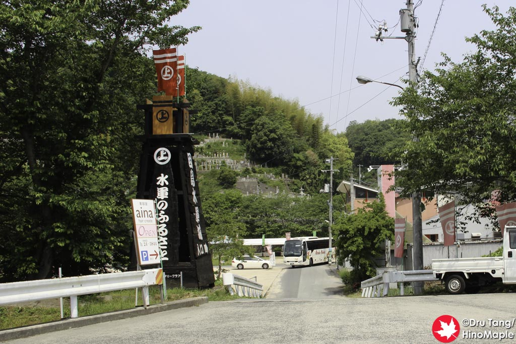 Innoshima Suigun Castle Entrance