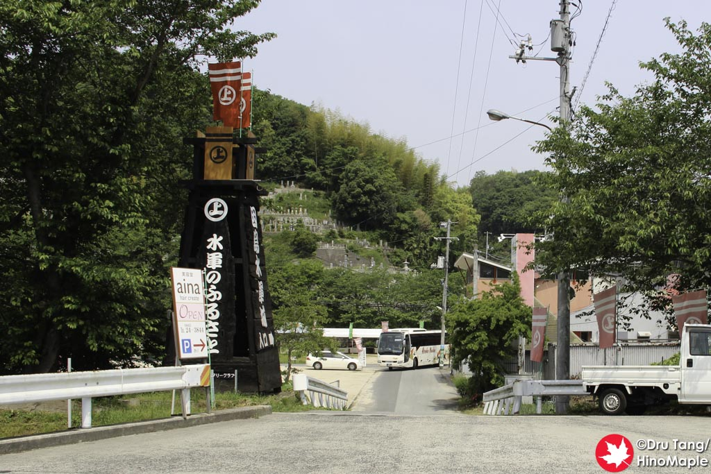 Entrance to Innoshima Suigun Castle