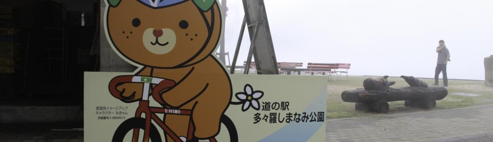 Mikyan (Mascot for Ehime Promoting the Shimanami Kaido)