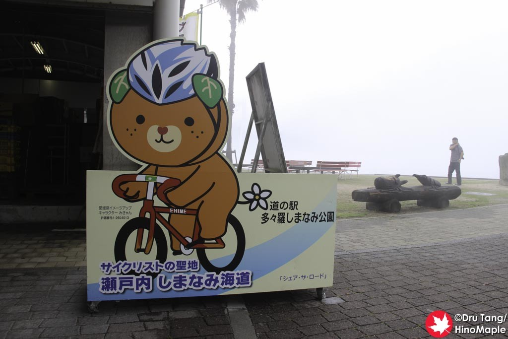 Mikyan (Mascot for Ehime Promoting the Shimanami Kaido)