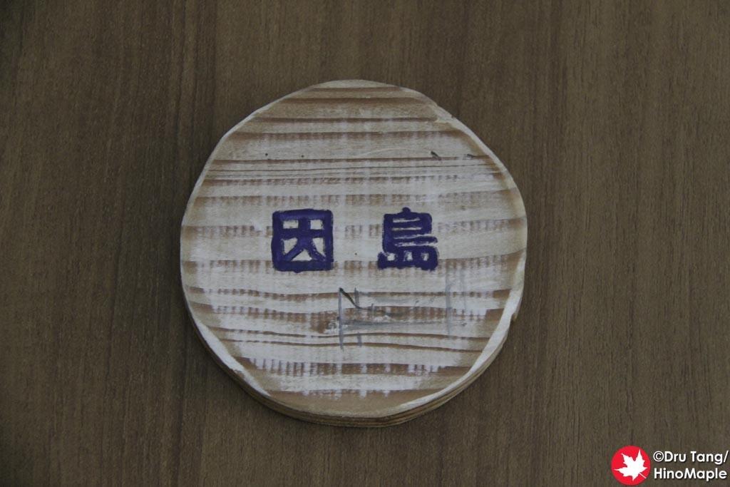 Mukaishima Room