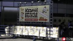 2015 Autumn Beer Keyaki
