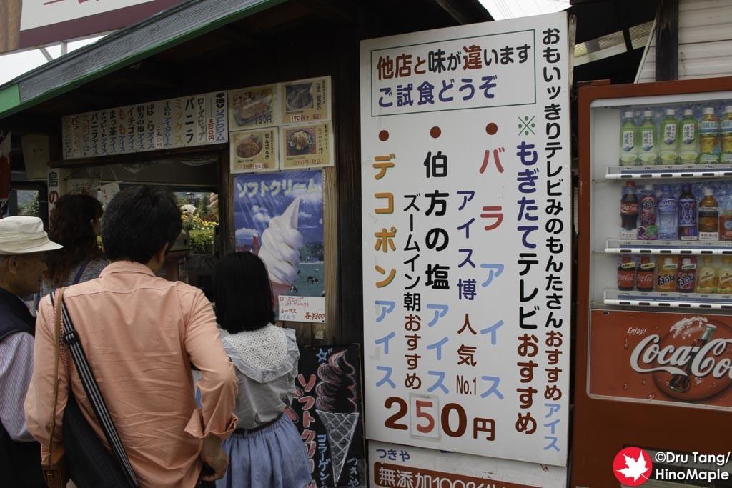 Oshima's Rose Ice Cream Shop (Side of the Shop)