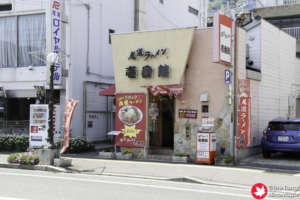 Ichiban-kan
