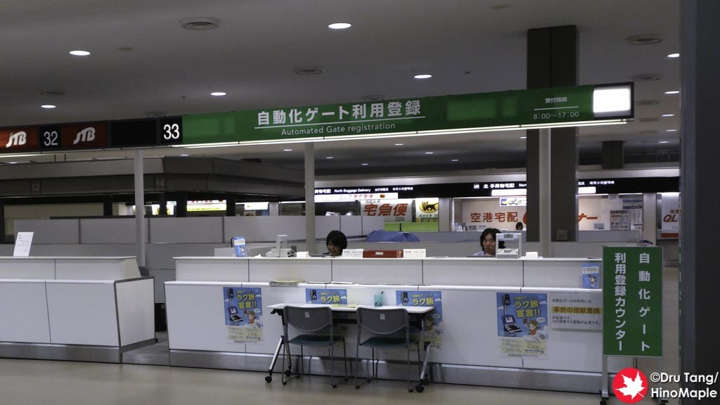 Automatic Immigration Gate Registration (Narita Terminal 2)