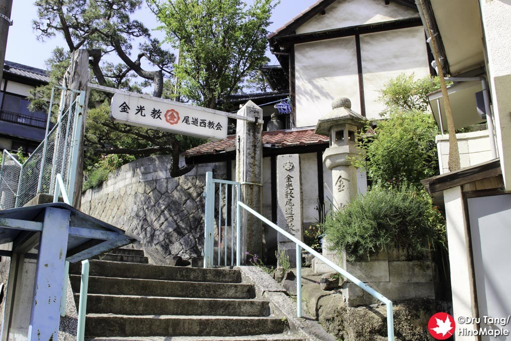 One of the other non-pilgrimage temples, Konkokyo