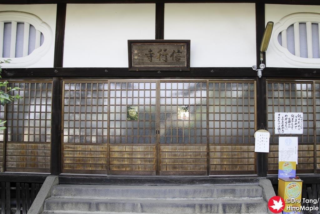 Shingyoji