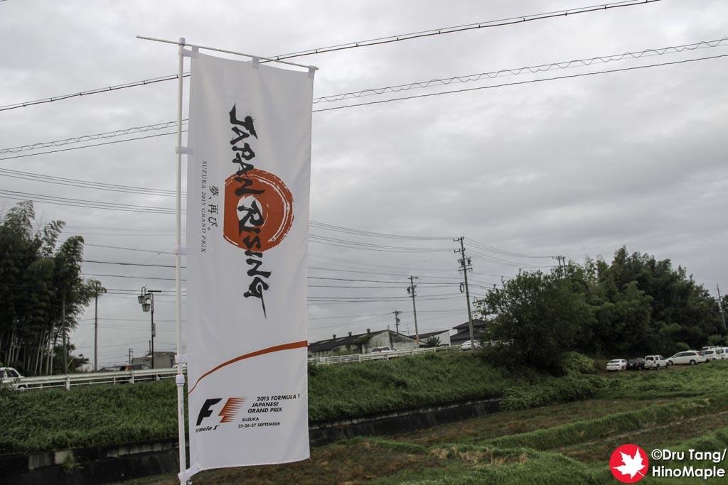 Suzuka Circuit Ino Station