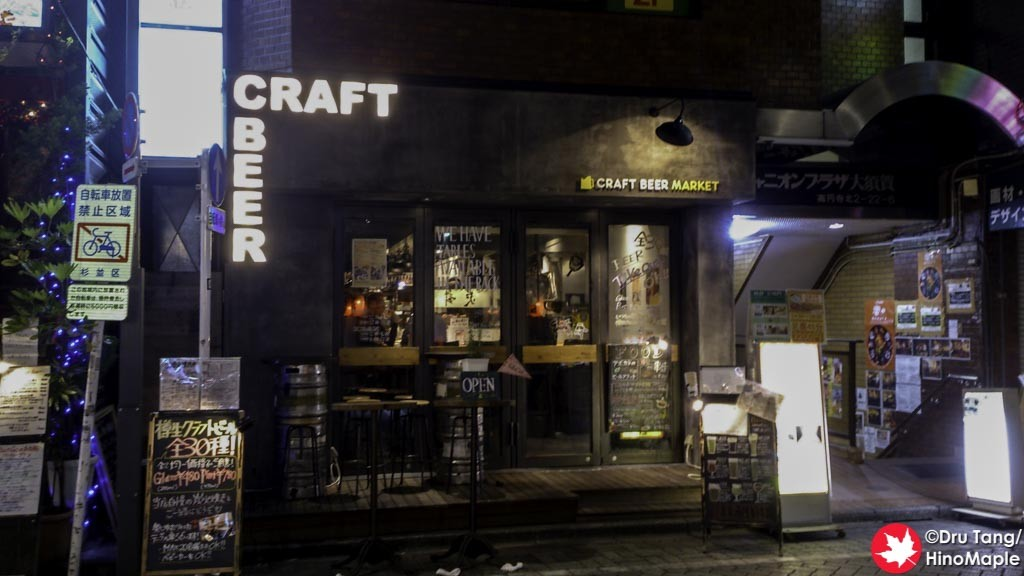 Craft Beer Market (Koenji)