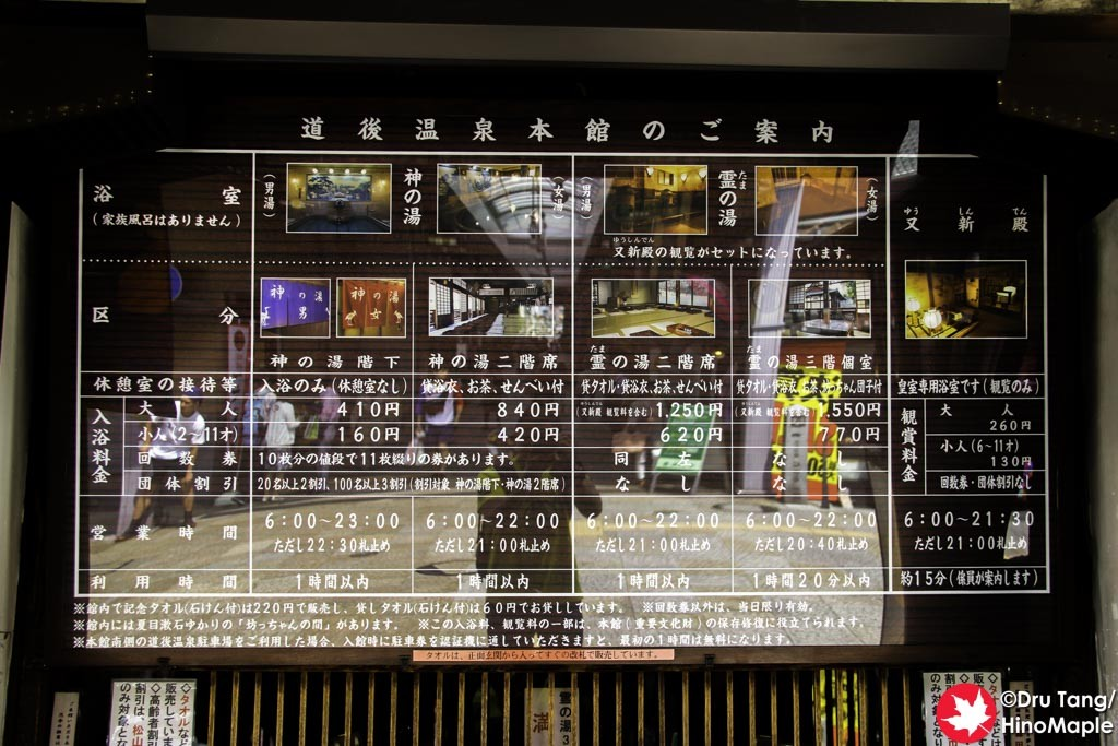 Prices at Dogo Onsen (Note: Heavily adjusted to make it easier to read)