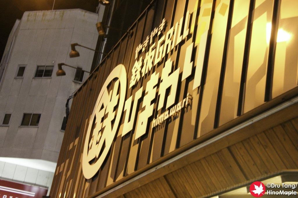 Grill Himawari