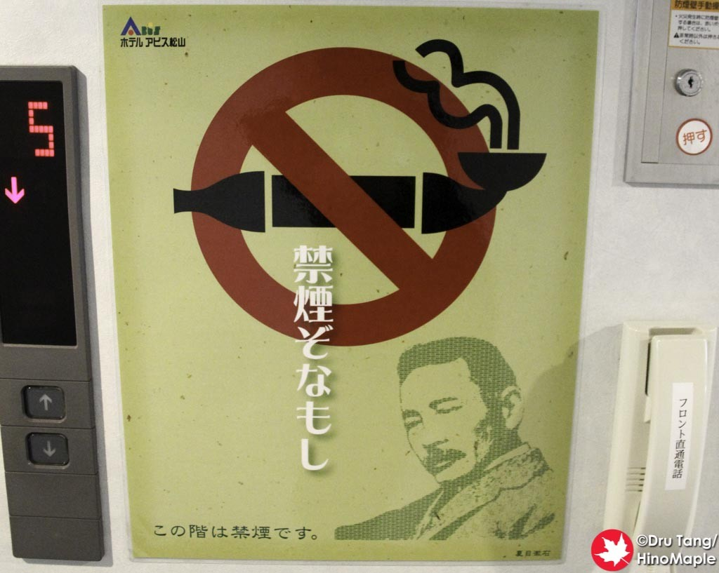 Old No Smoking Sign in the Hotel Abis