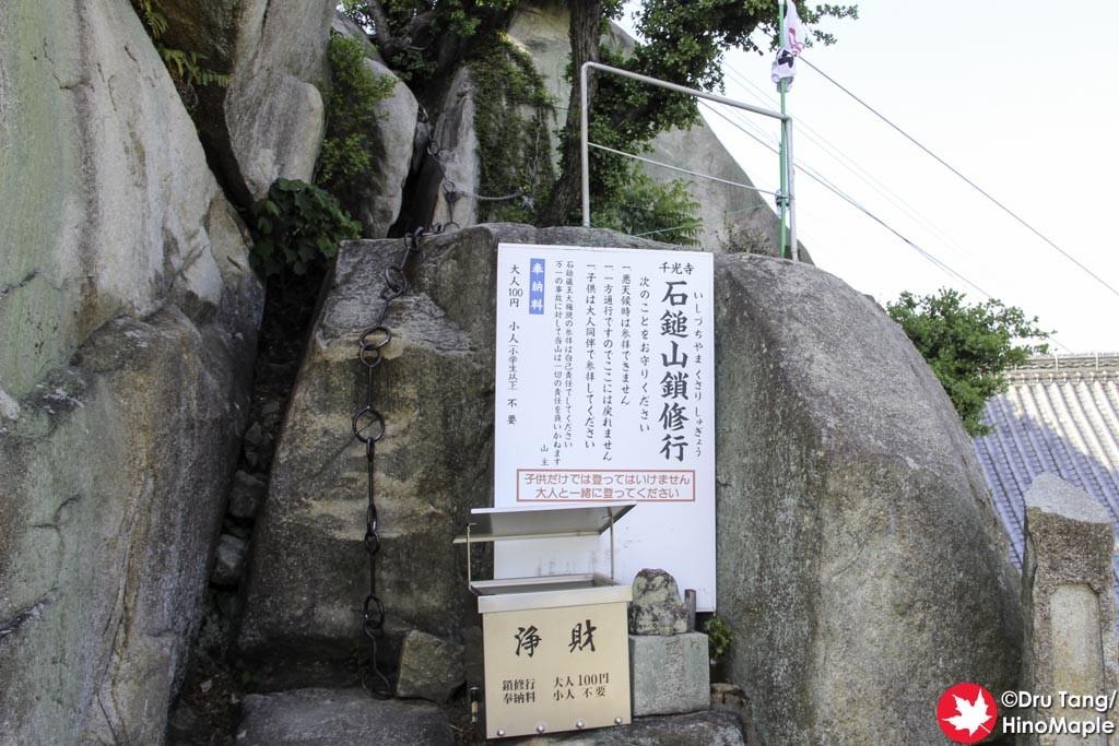 Path at Senkoji