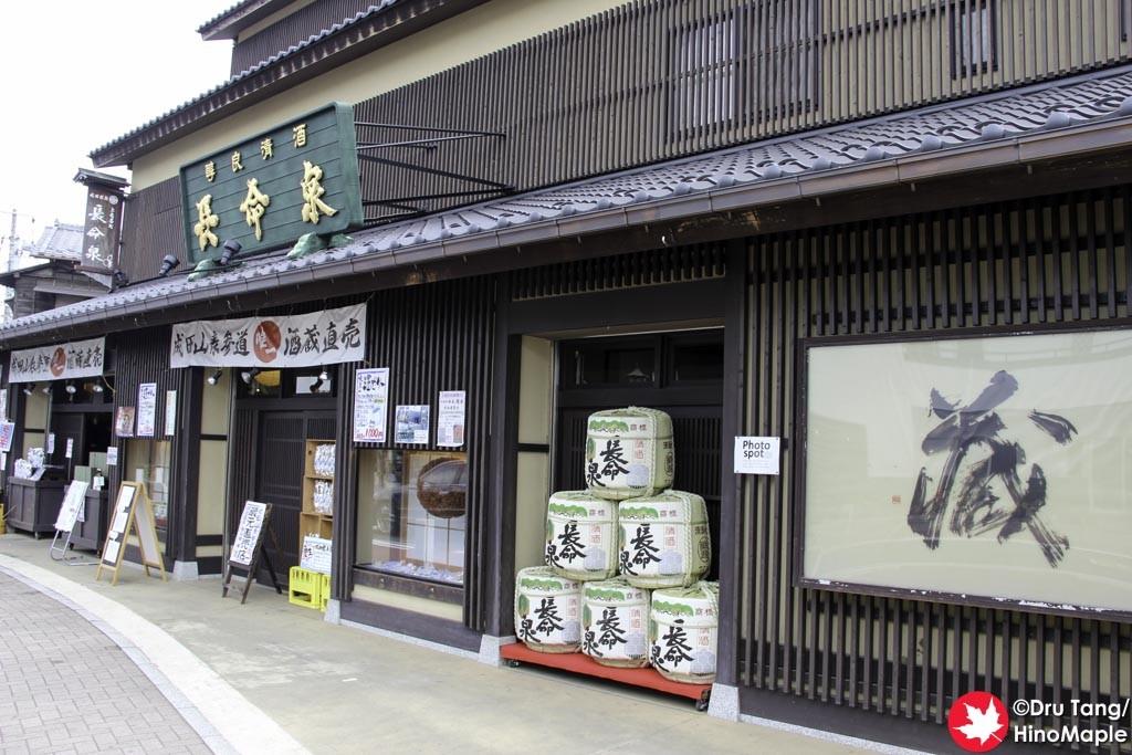 Sake Brewery in Narita