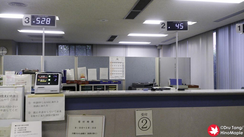 Tachikawa Immigration Centre
