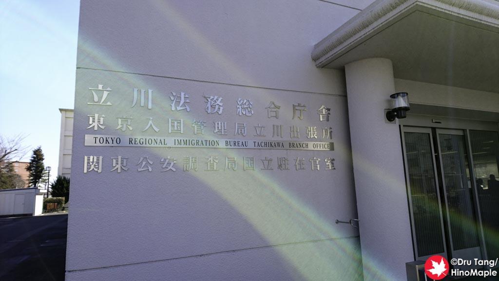 Tachikawa Immigration Centre