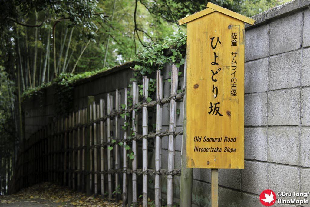 Hiyodorizaka Slope Entrance