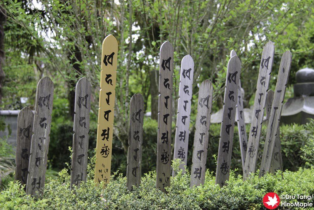 Daishoin Cemetery