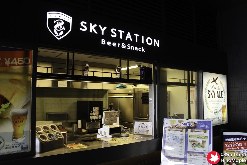 Sky Station at Haneda Airport (Terminal 1)