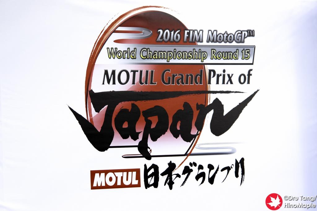 2016 Motul Japan Grand Prix
