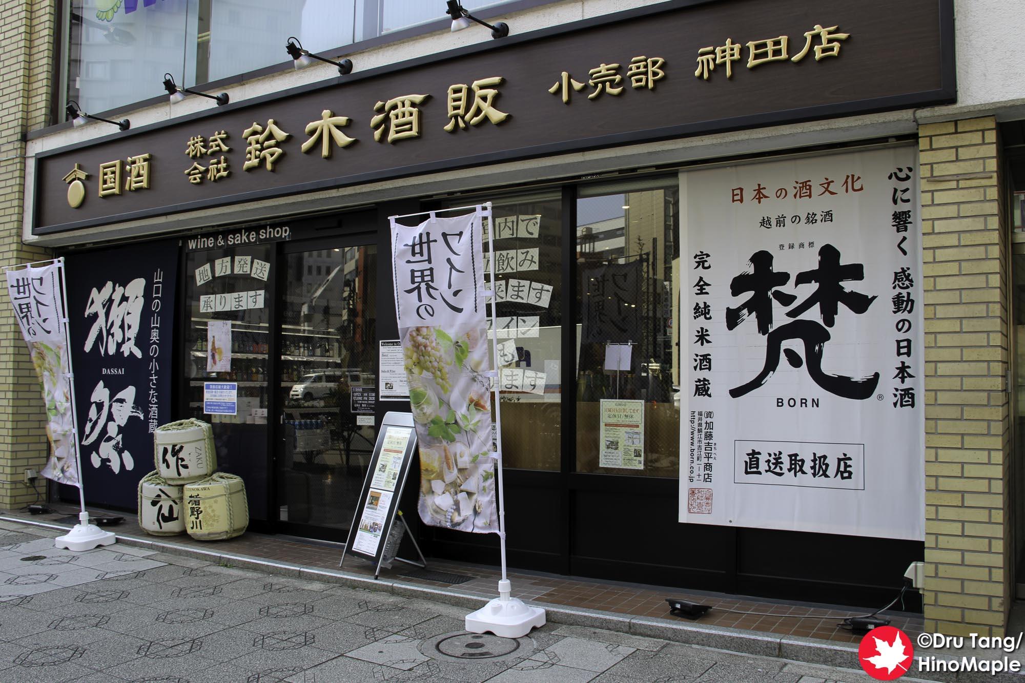 Suzuki Shuhan (Akihabara)