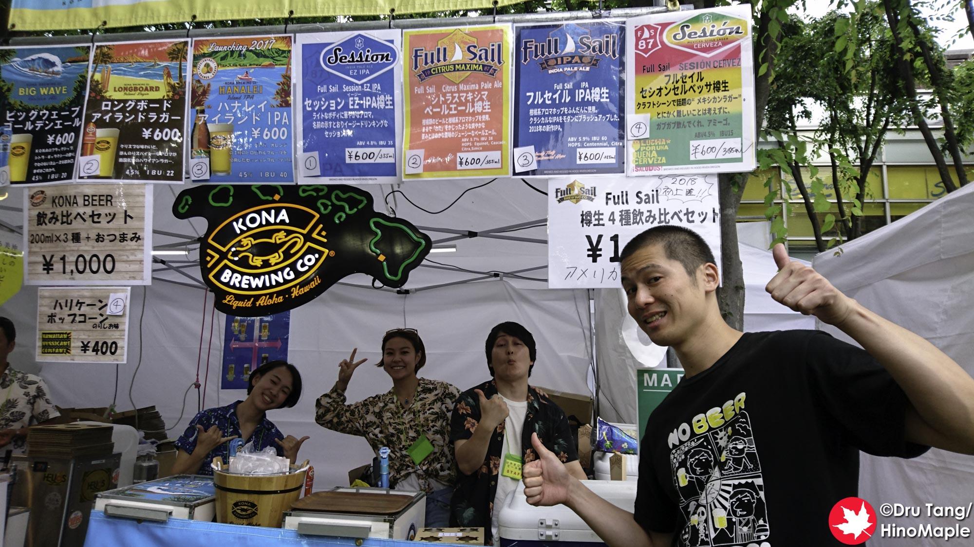 Beer Keyaki